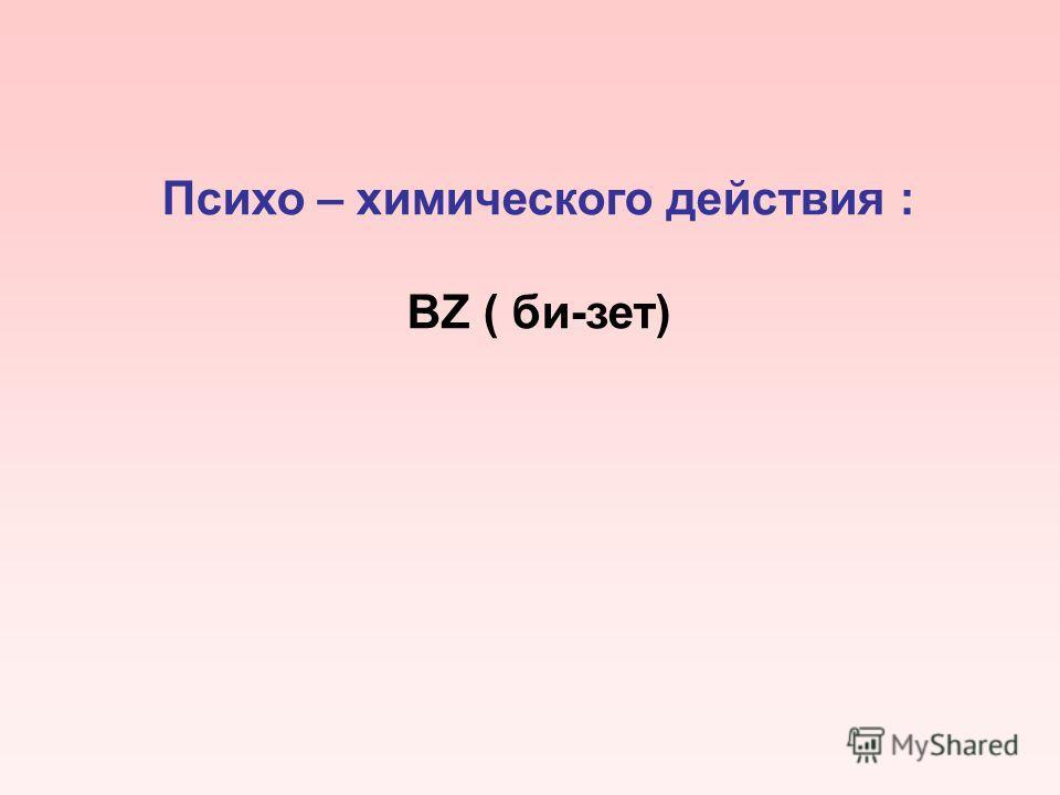 Психо – химического действия : BZ ( би-зет)