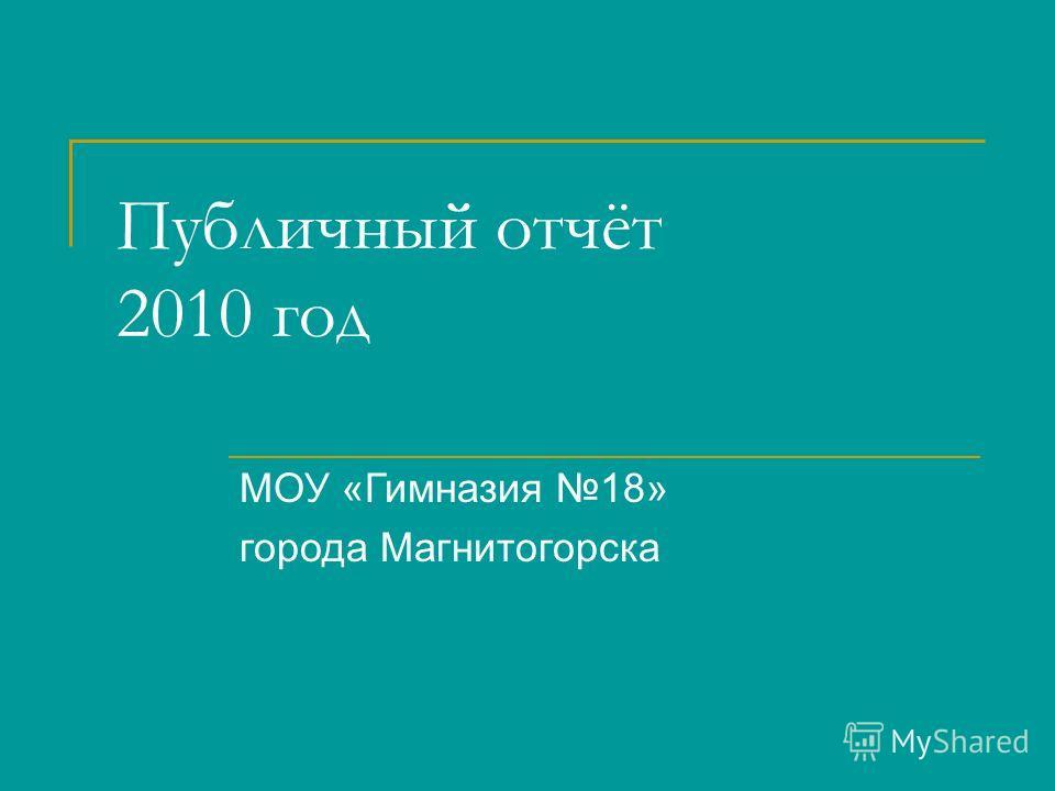 Публичный отчёт 2010 год МОУ «Гимназия 18» города Магнитогорска