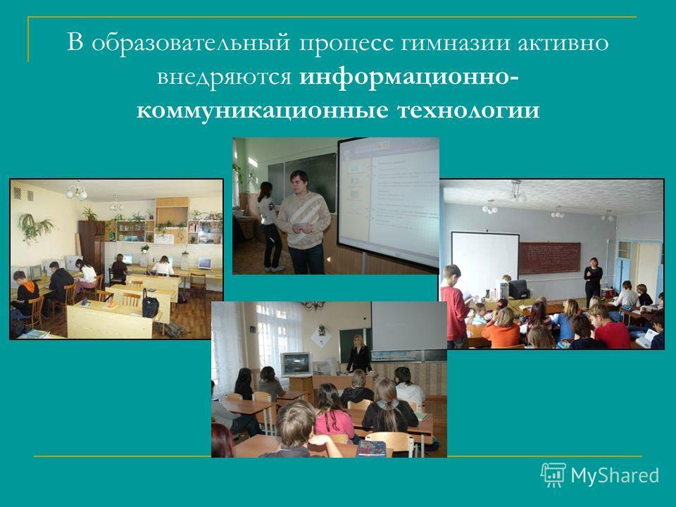 В образовательный процесс гимназии активно внедряются информационно- коммуникационные технологии