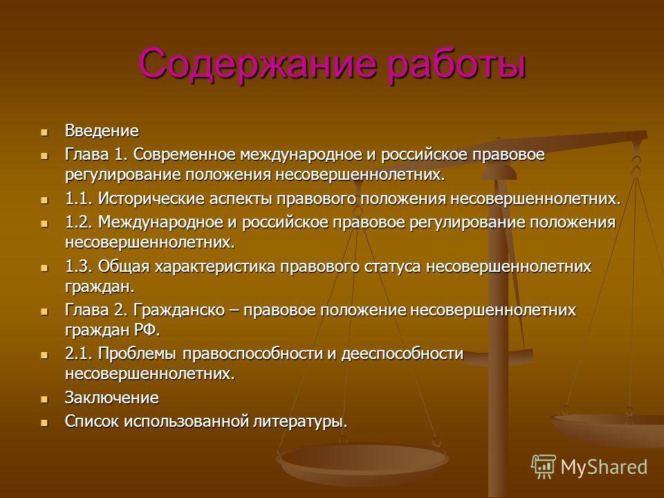 Содержание работы Введение Введение Глава 1. Современное международное и российское правовое регулирование положения несовершеннолетних. Глава 1. Современное международное и российское правовое регулирование положения несовершеннолетних. 1.1. Историч