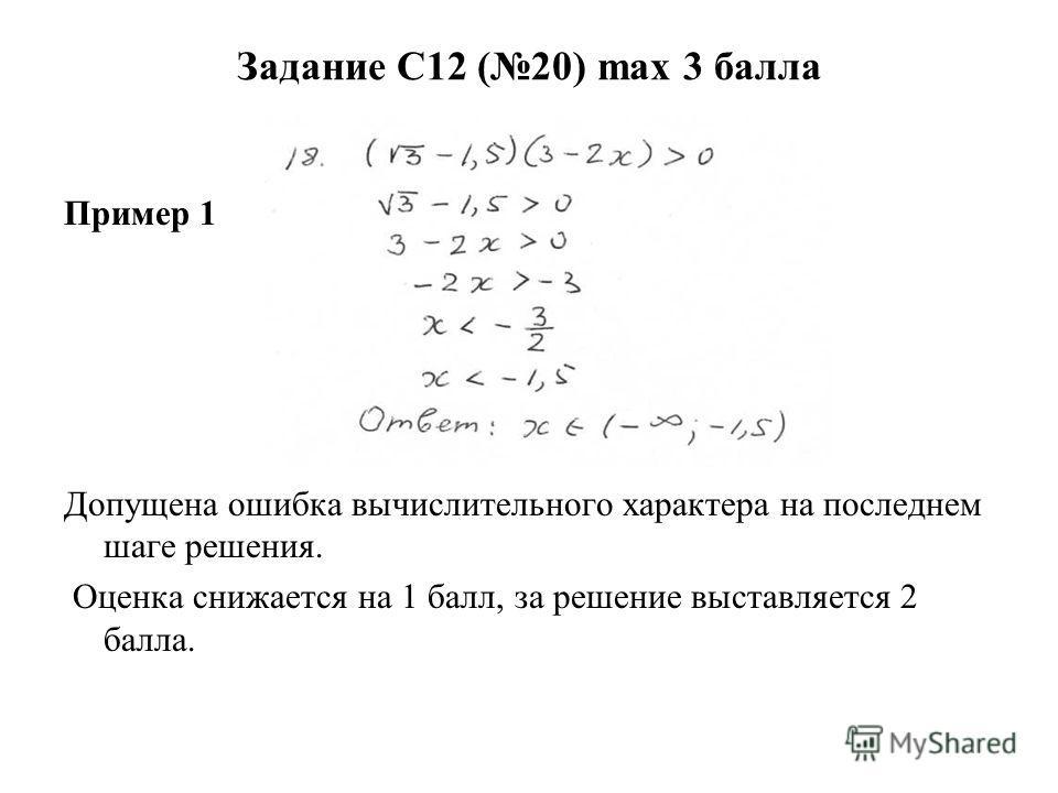 Пример 1 Допущена ошибка вычислительного характера на последнем шаге решения. Оценка снижается на 1 балл, за решение выставляется 2 балла.