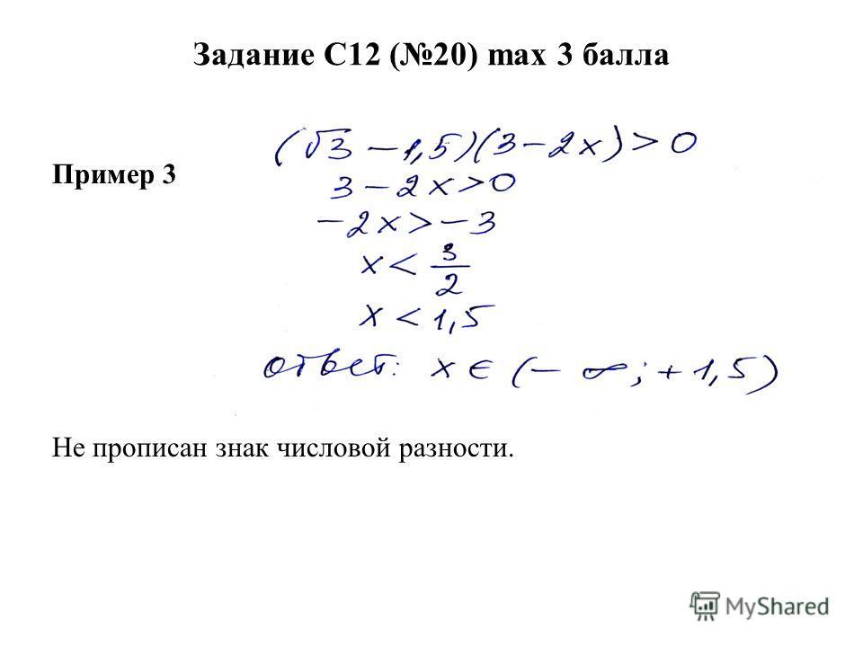 Задание С12 (20) max 3 балла Пример 3 Не прописан знак числовой разности.