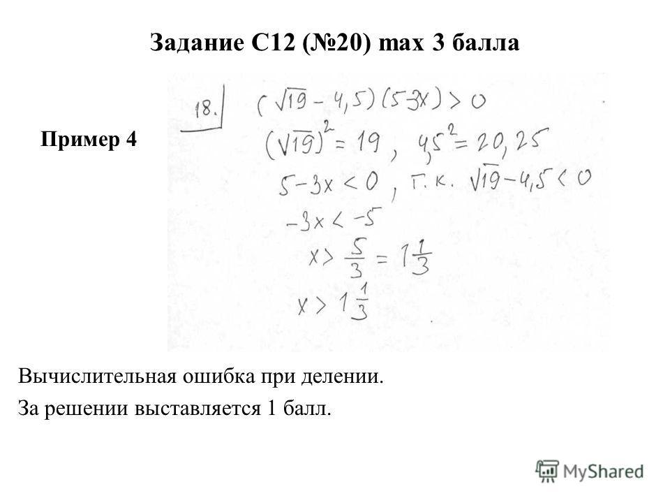 Задание С12 (20) max 3 балла Пример 4 Вычислительная ошибка при делении. За решении выставляется 1 балл.