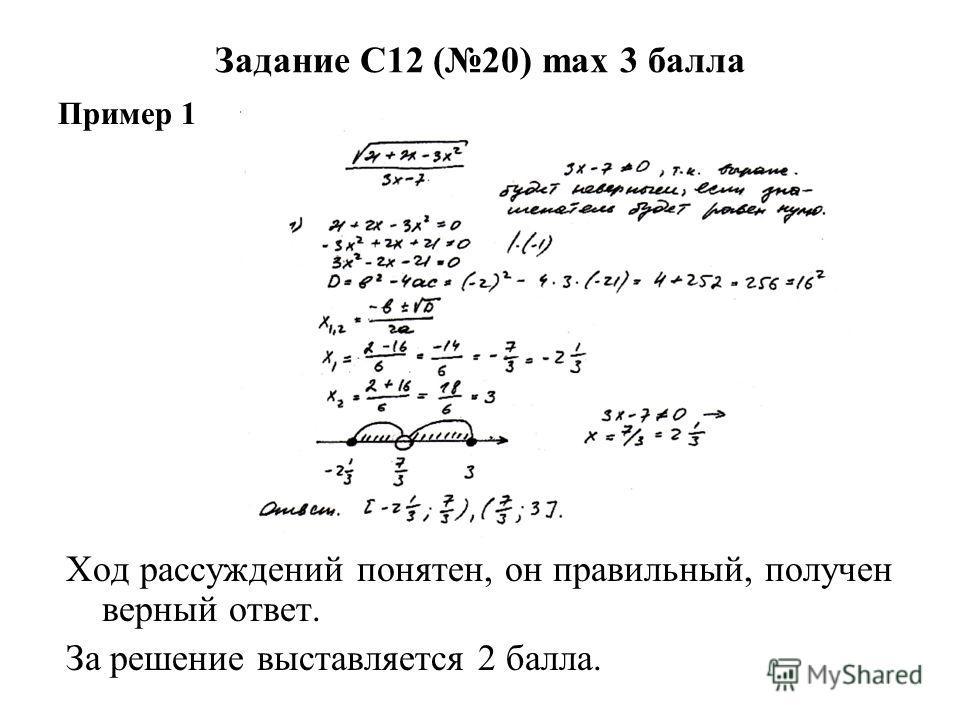 Пример 1 Ход рассуждений понятен, он правильный, получен верный ответ. За решение выставляется 2 балла.