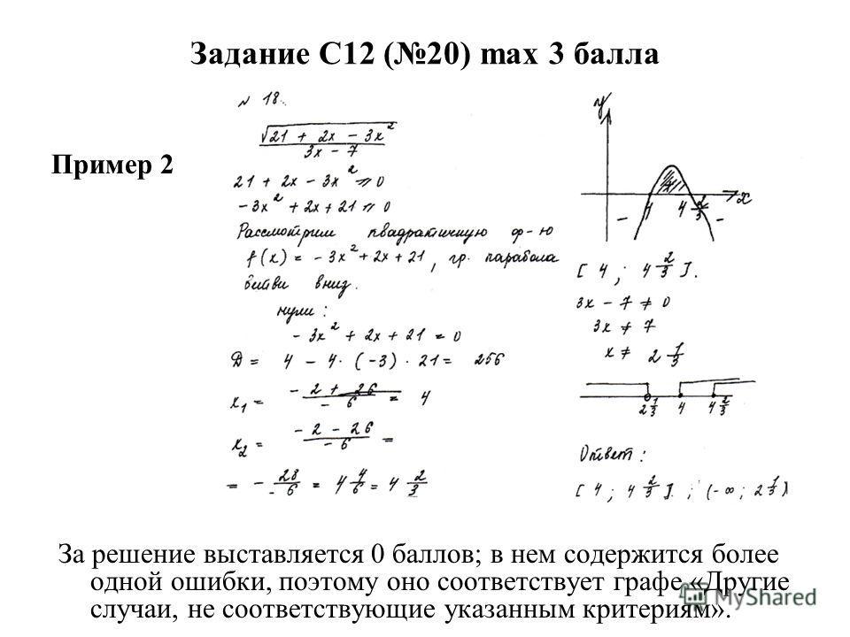 Задание С12 (20) max 3 балла Пример 2 За решение выставляется 0 баллов; в нем содержится более одной ошибки, поэтому оно соответствует графе «Другие случаи, не соответствующие указанным критериям».