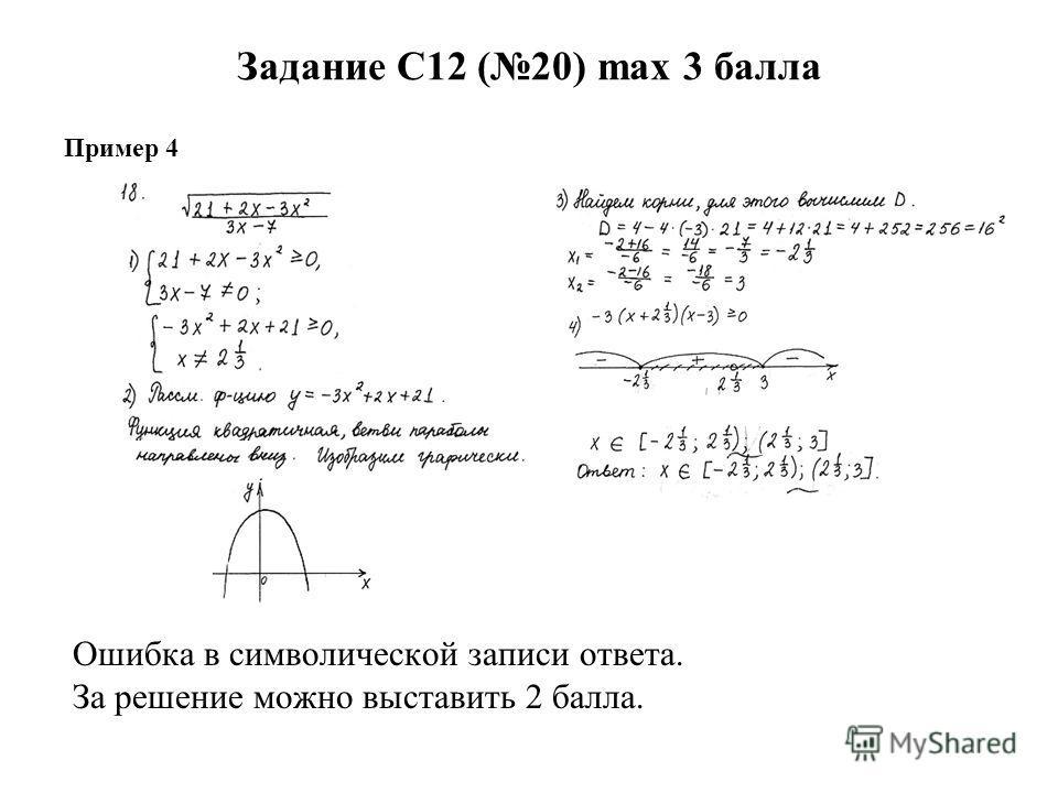 Задание С12 (20) max 3 балла Пример 4 Ошибка в символической записи ответа. За решение можно выставить 2 балла.
