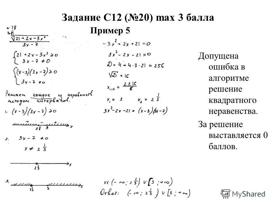 Задание С12 (20) max 3 балла Допущена ошибка в алгоритме решение квадратного неравенства. За решение выставляется 0 баллов. Пример 5