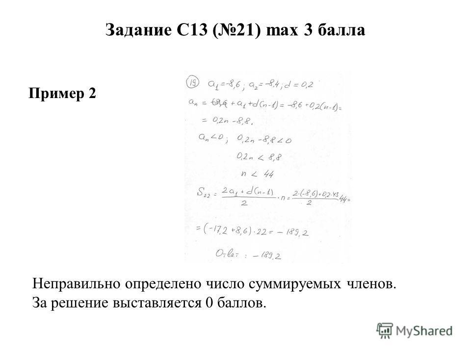Задание С13 (21) max 3 балла Пример 2 Неправильно определено число суммируемых членов. За решение выставляется 0 баллов.