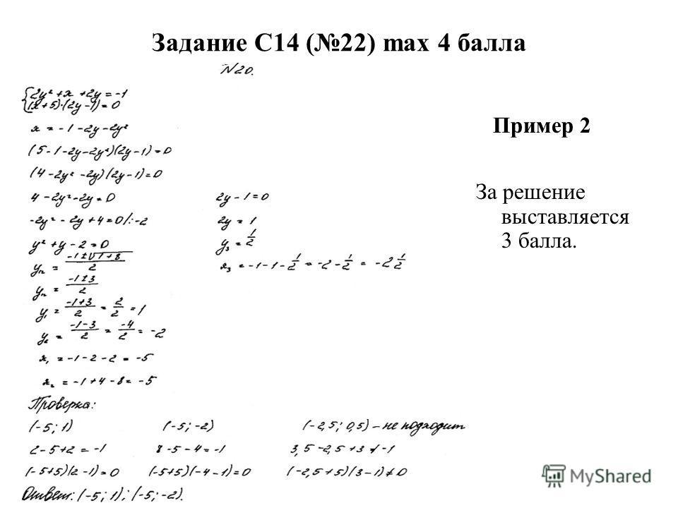 Задание С14 (22) max 4 балла Пример 2 За решение выставляется 3 балла.