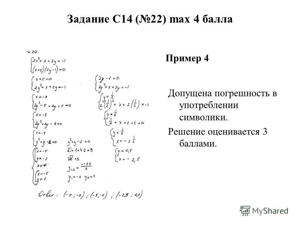 Задание С14 (22) max 4 балла Пример 4 Допущена погрешность в употреблении символики. Решение оценивается 3 баллами.
