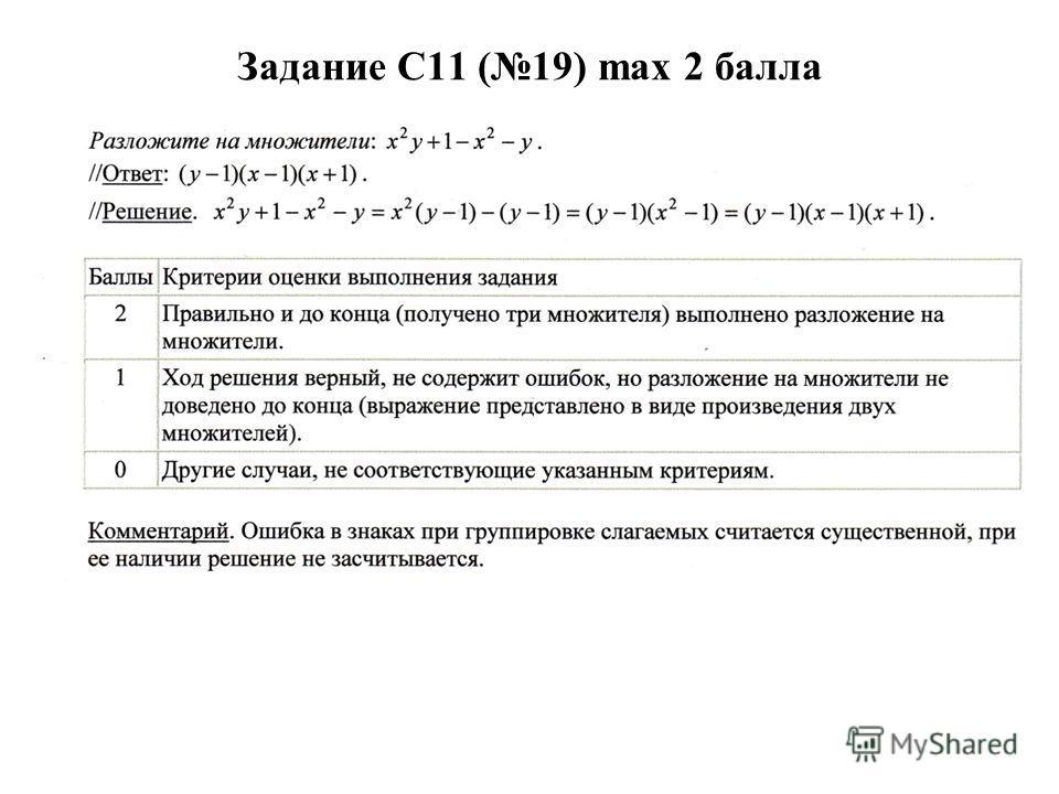 Задание С11 (19) max 2 балла