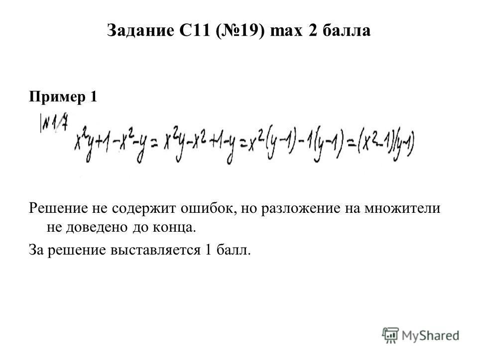 Пример 1 Решение не содержит ошибок, но разложение на множители не доведено до конца. За решение выставляется 1 балл.
