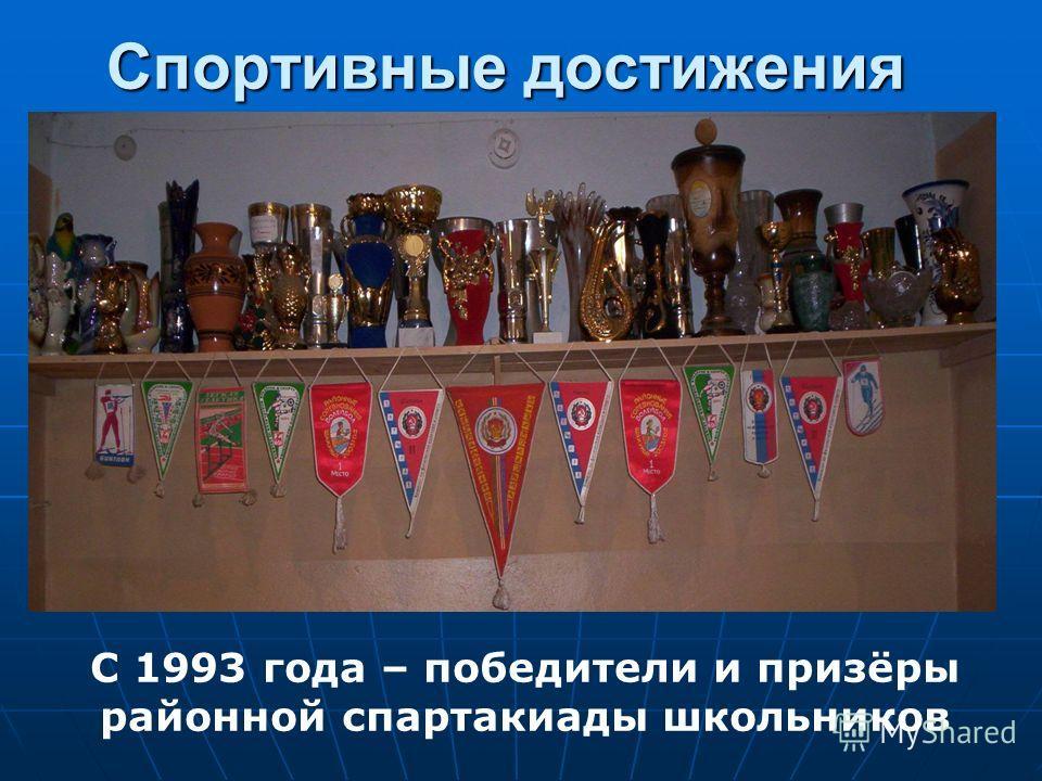 Спортивные достижения С 1993 года – победители и призёры районной спартакиады школьников