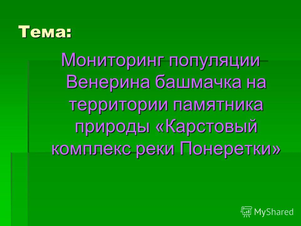Тема: Мониторинг популяции Венерина башмачка на территории памятника природы «Карстовый комплекс реки Понеретки»