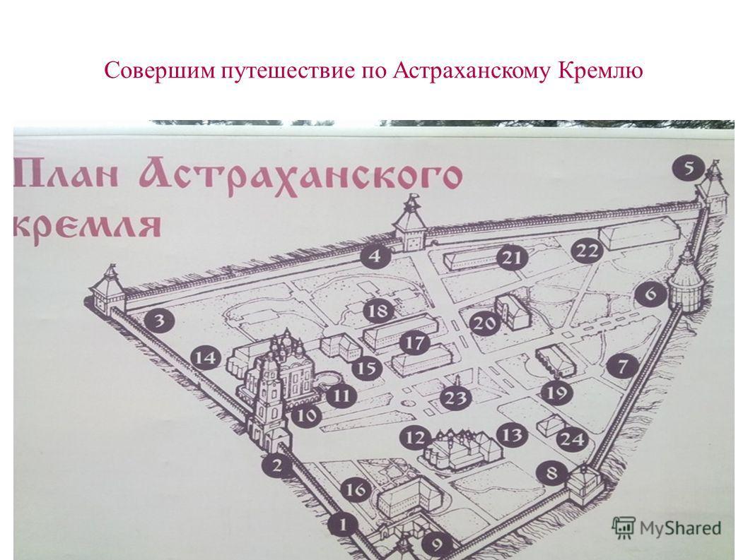 Совершим путешествие по Астраханскому Кремлю