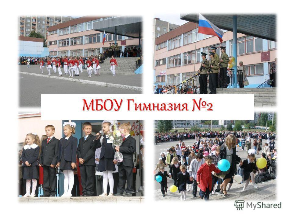 МБОУ Гимназия 2