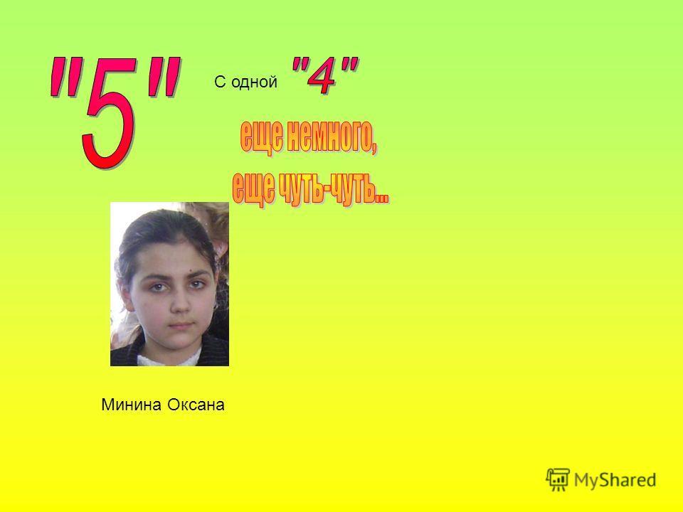 С одной Минина Оксана