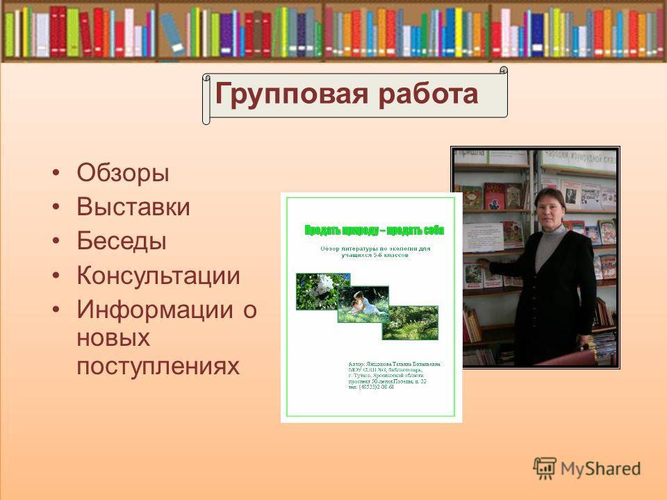 Обзоры Выставки Беседы Консультации Информации о новых поступлениях Групповая работа