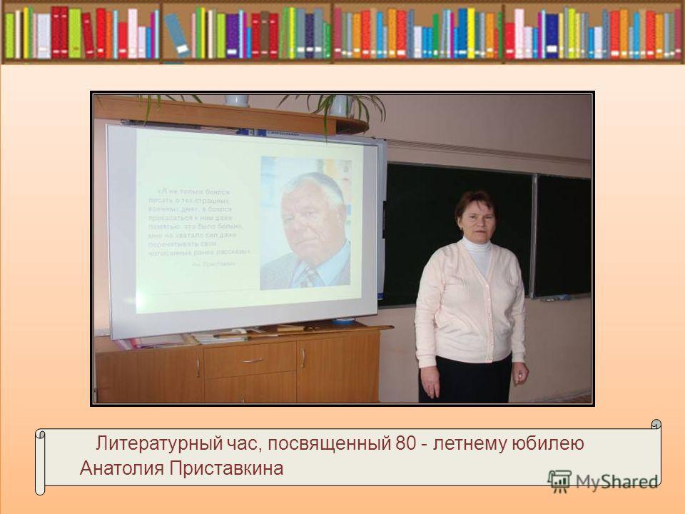 Литературный час, посвященный 80 - летнему юбилею Анатолия Приставкина
