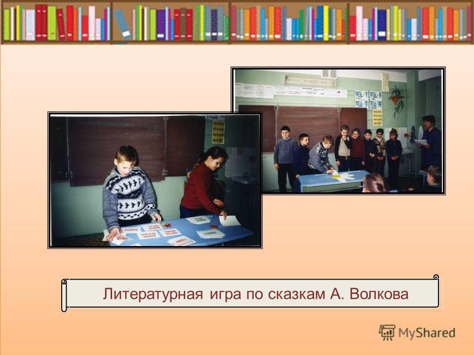 Литературная игра по сказкам А. Волкова