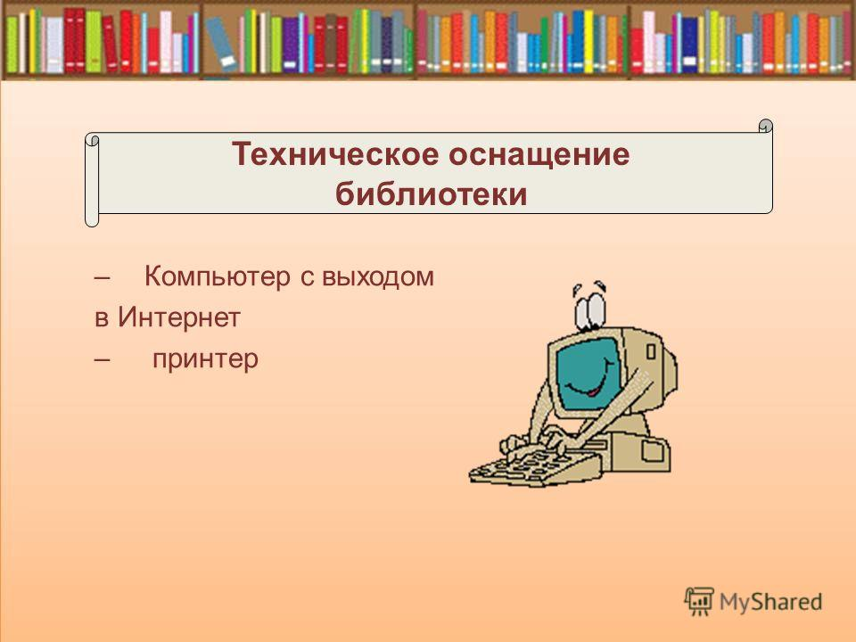 –Компьютер с выходом в Интернет – принтер Техническое оснащение библиотеки