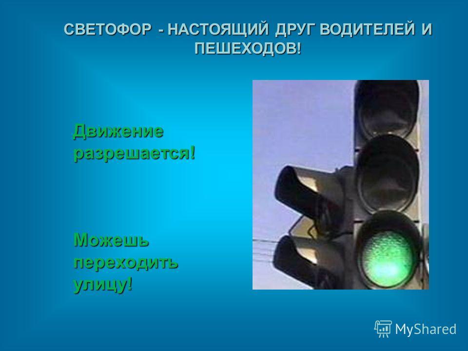 Движение разрешается! Можешь переходить улицу!