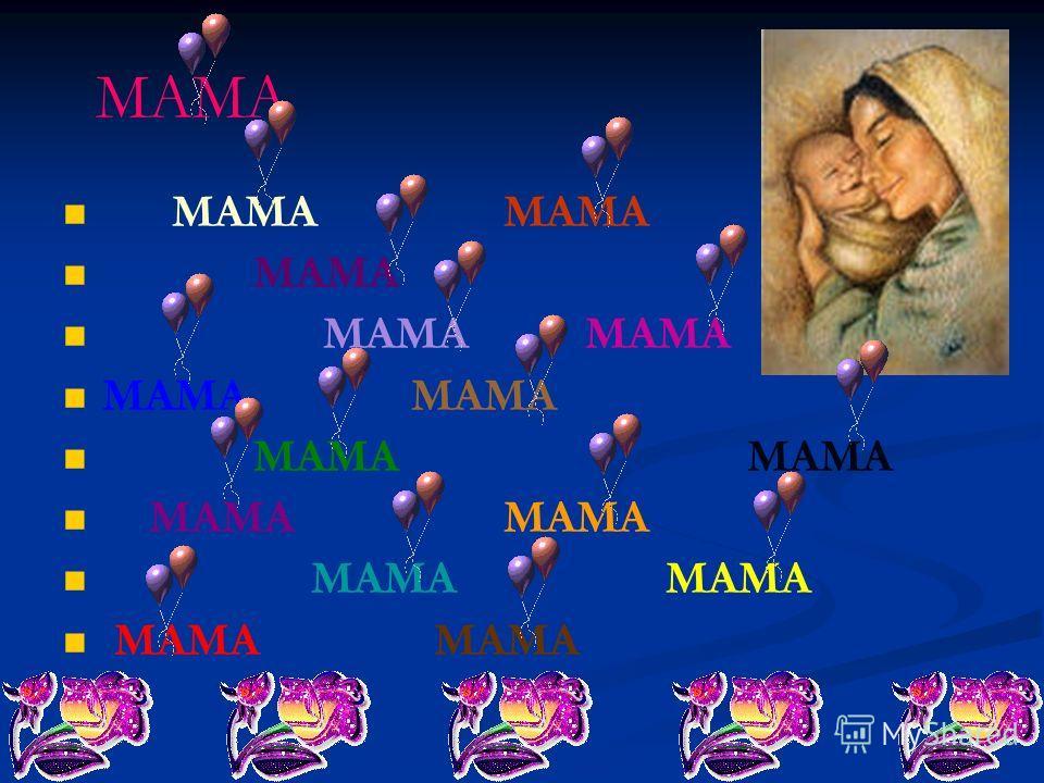 МАМА МАМА МАМА МАМА МАМА МАМА