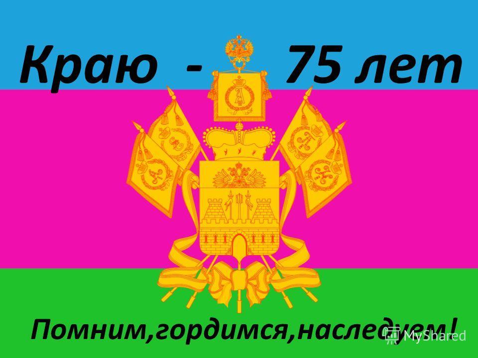 Краю - 75 лет Помним,гордимся,наследуем!