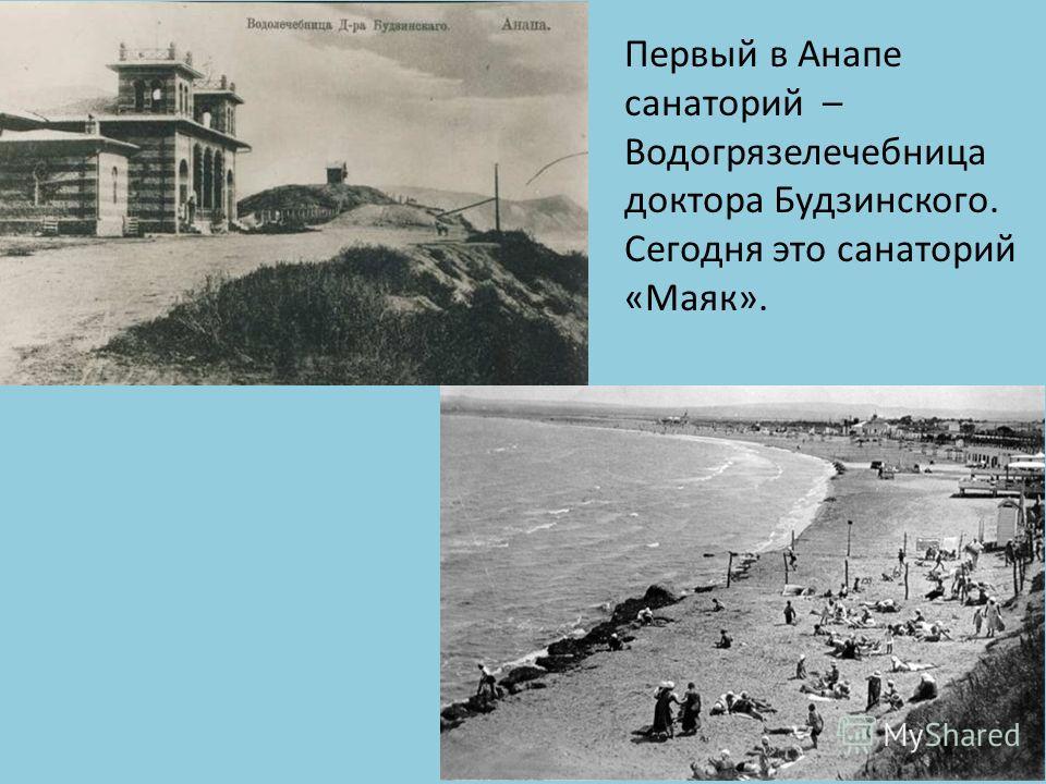 Первый в Анапе санаторий – Водогрязелечебница доктора Будзинского. Сегодня это санаторий «Маяк».