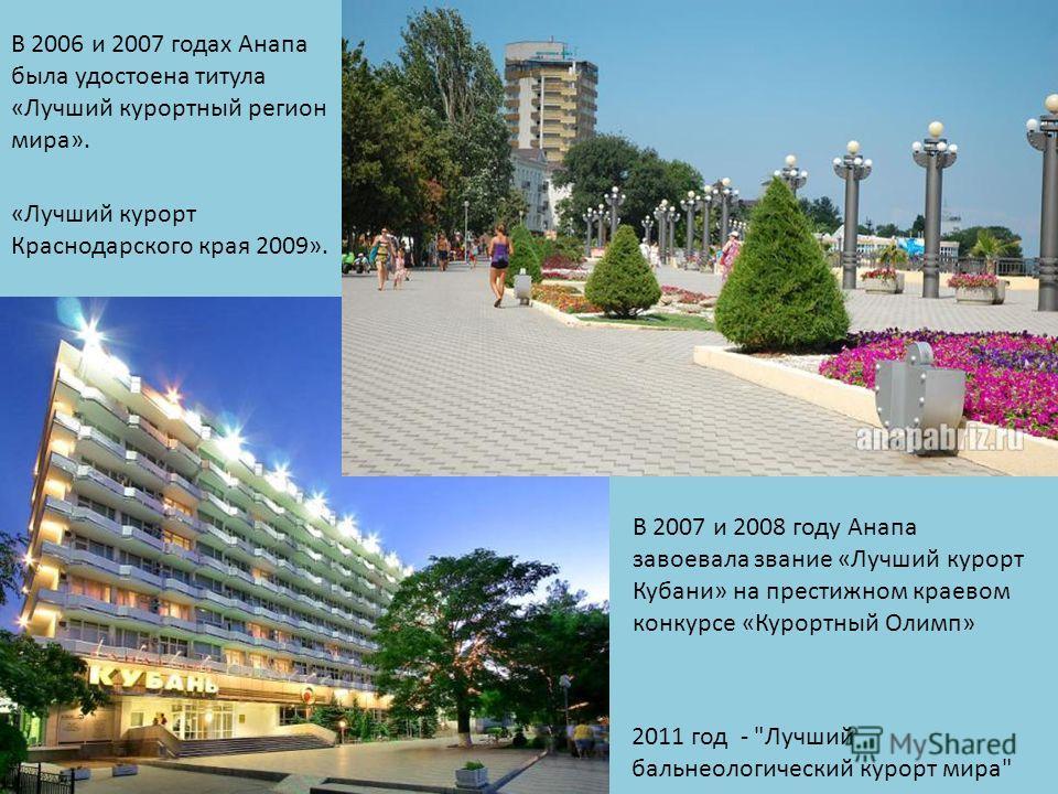 В 2006 и 2007 годах Анапа была удостоена титула «Лучший курортный регион мира». «Лучший курорт Краснодарского края 2009». 2011 год -