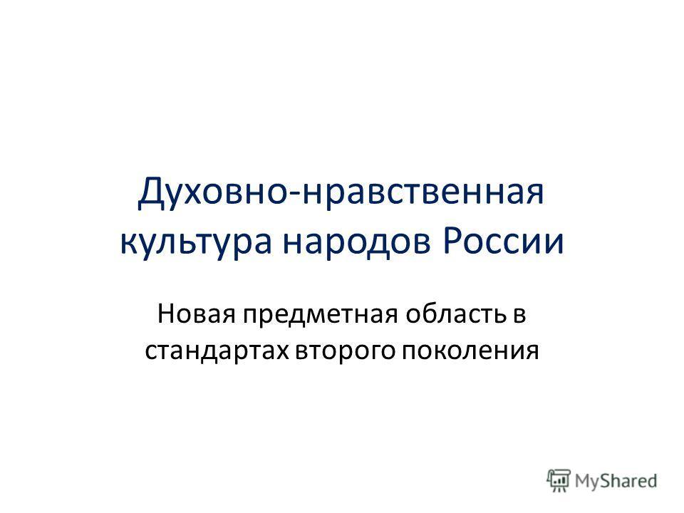 Новая предметная область в стандартах второго поколения Духовно-нравственная культура народов России