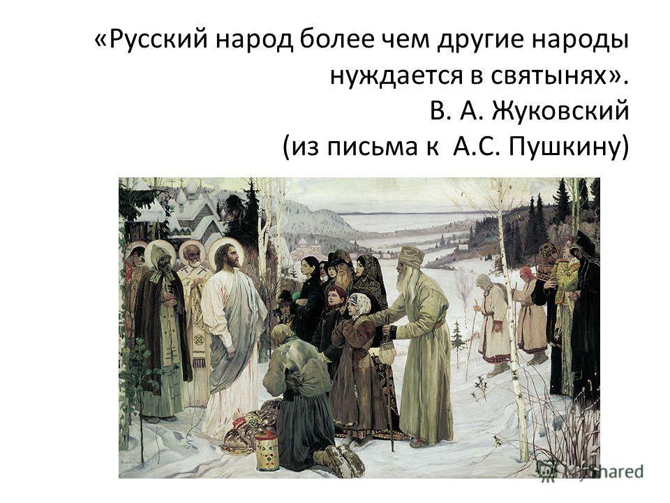 «Русский народ более чем другие народы нуждается в святынях». В. А. Жуковский (из письма к А.С. Пушкину)