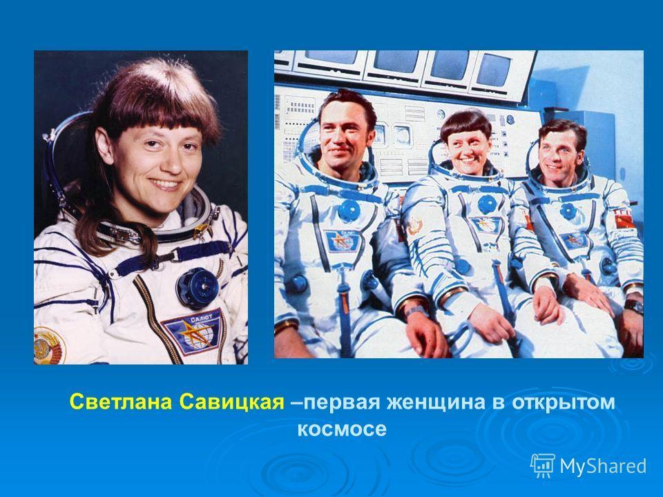 Светлана Савицкая –первая женщина в открытом космосе