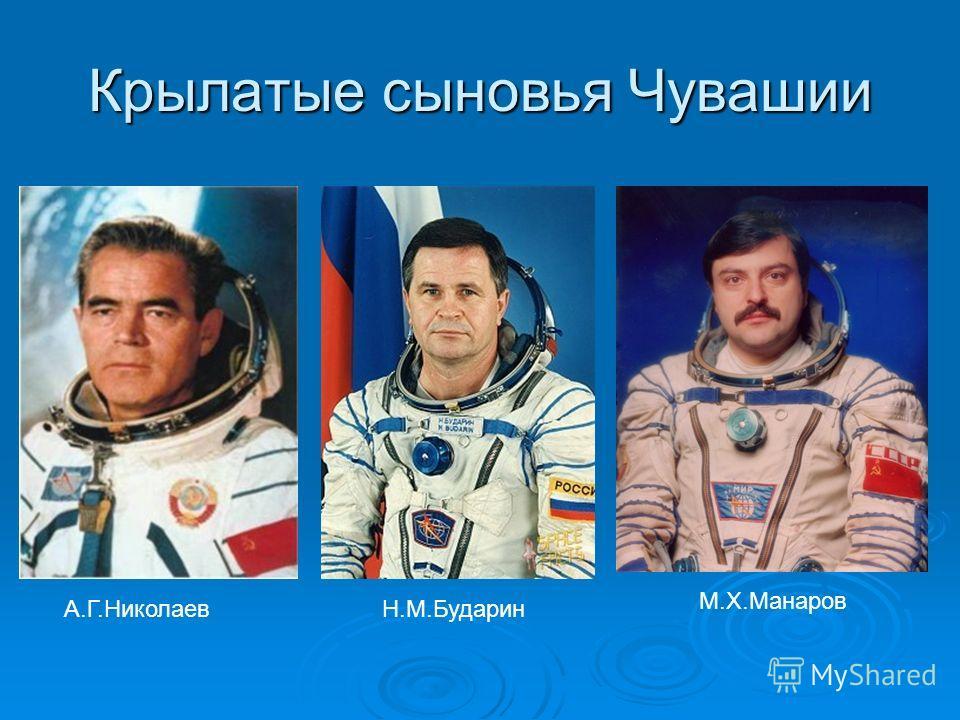 Крылатые сыновья Чувашии А.Г.НиколаевН.М.Бударин М.Х.Манаров