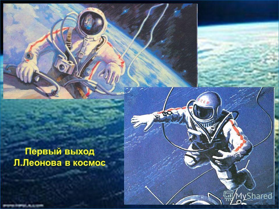 Первый выход Л.Леонова в космос