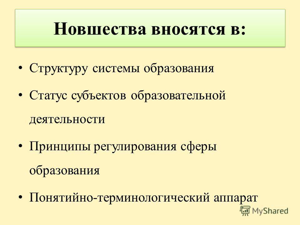 Новшества вносятся в: Структуру системы образования Статус субъектов образовательной деятельности Принципы регулирования сферы образования Понятийно-терминологический аппарат