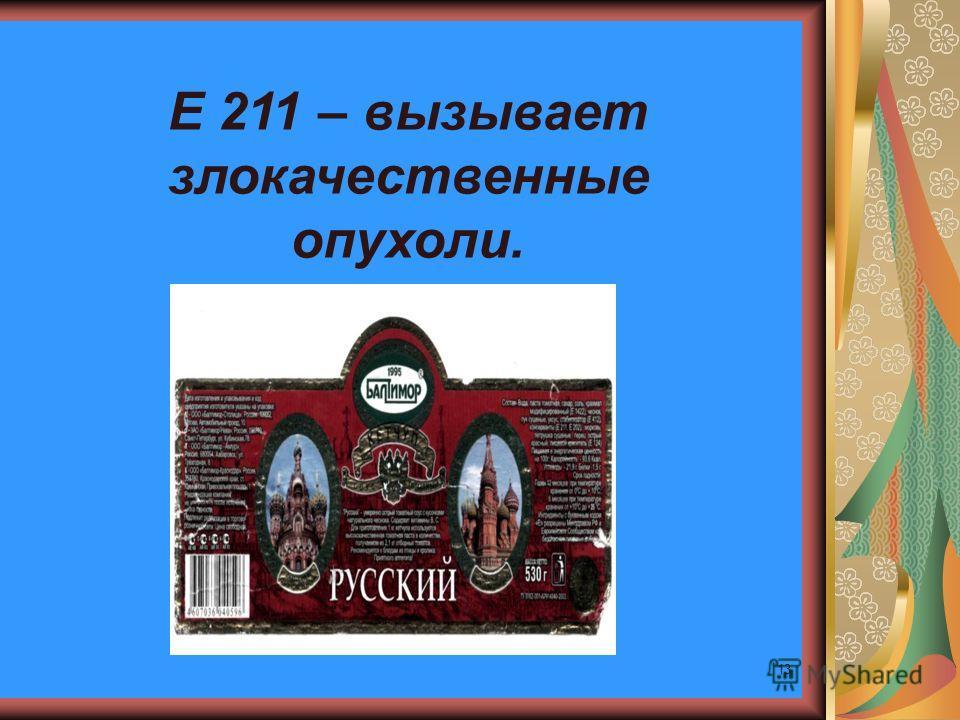 13 Е 211 – вызывает злокачественные опухоли.