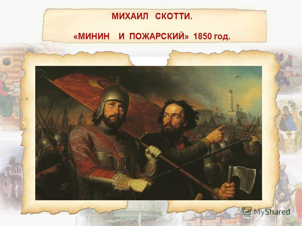 МИХАИЛ СКОТТИ. «МИНИН И ПОЖАРСКИЙ» 1850 год.