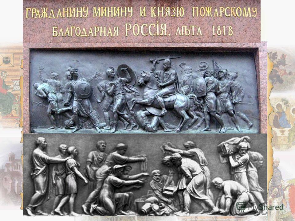 Задний горельеф изображает князя Пожарского, гонящего поляков из Москвы