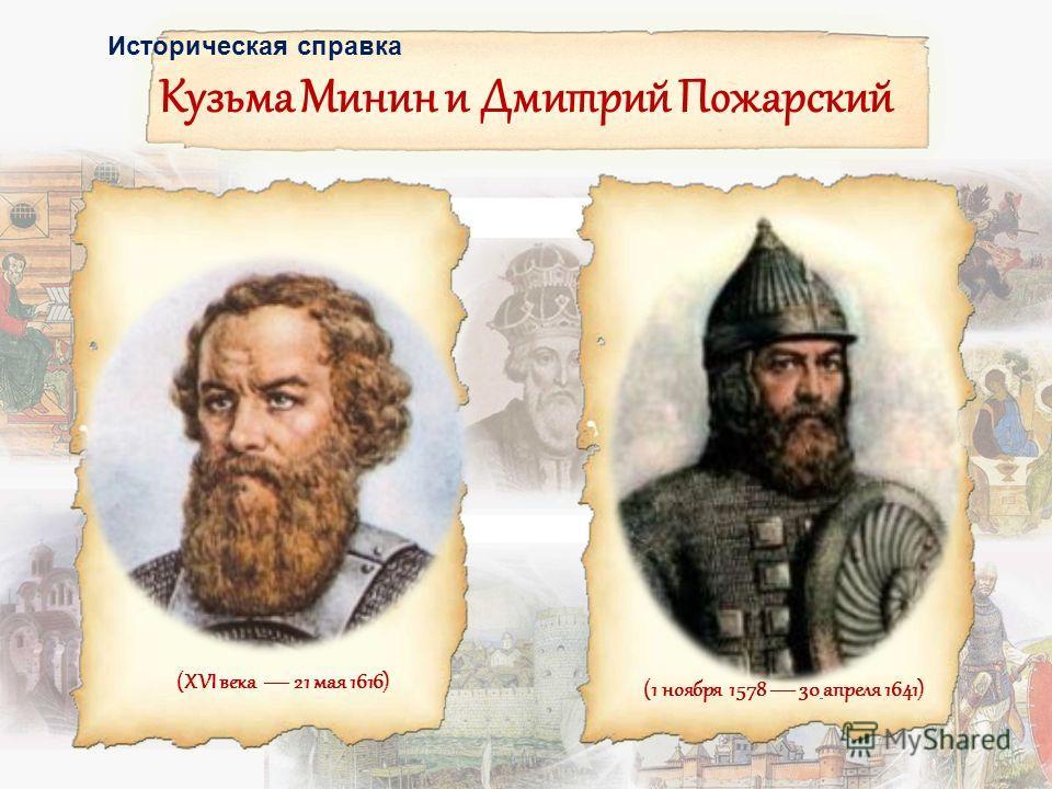 Кузьма Минин и Дмитрий Пожарский (XVI века 21 мая 1616) (1 ноября 1578 30 апреля 1641) Историческая справка