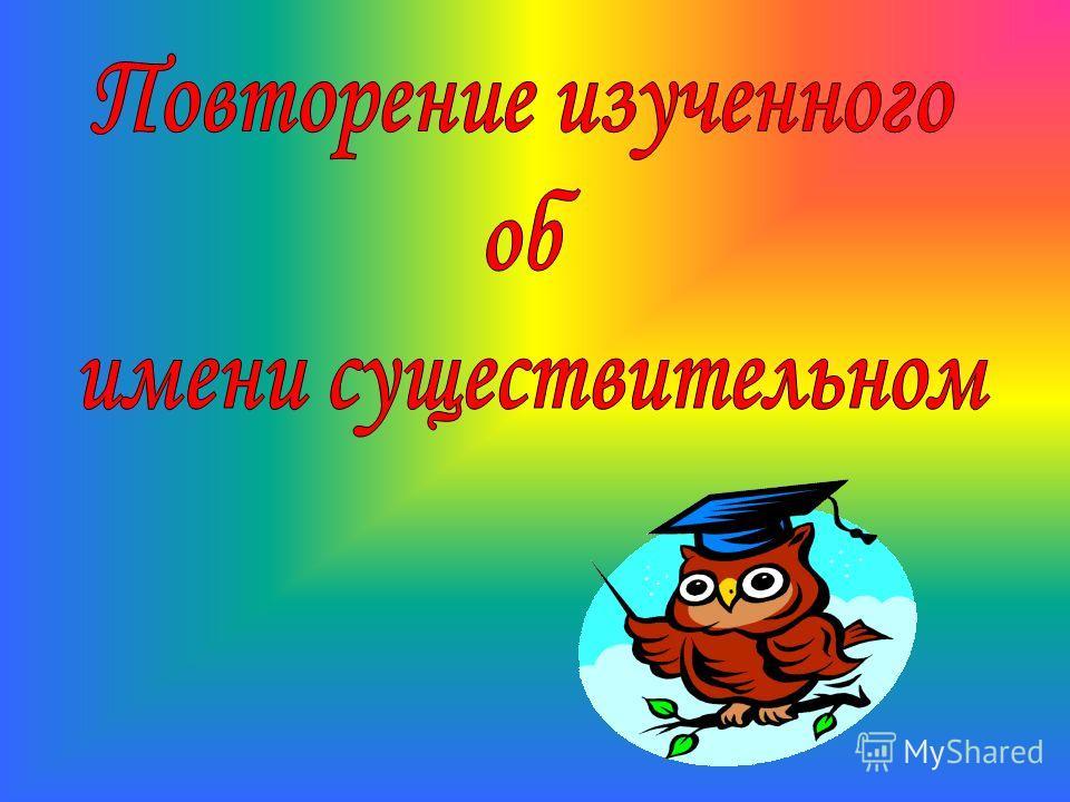 К. Паустовский сказал: «В русском языке есть великое множество хороших слов». «В русском языке есть великое множество хороших слов».