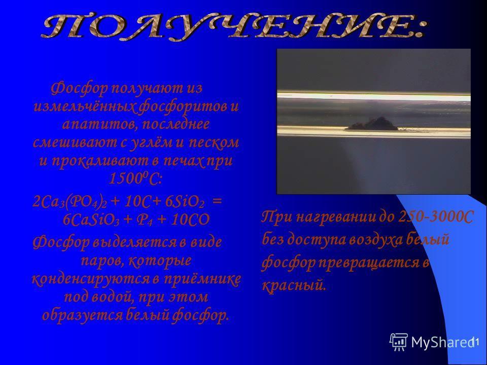 11 Фосфор получают из измельчённых фосфоритов и апатитов, последнее смешивают с углём и песком и прокаливают в печах при 1500 0 С: 2Са 3 (РО 4 ) 2 + 10С+ 6SiО 2 = 6СаSiО 3 + Р 4 + 10СО Фосфор выделяется в виде паров, которые конденсируются в приёмник