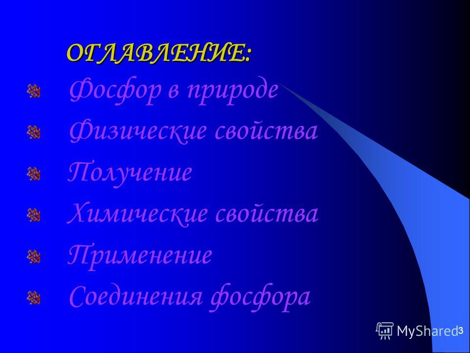 3 ОГЛАВЛЕНИЕ: ОГЛАВЛЕНИЕ: Фосфор в природе Физические свойства Получение Химические свойства Применение Соединения фосфора