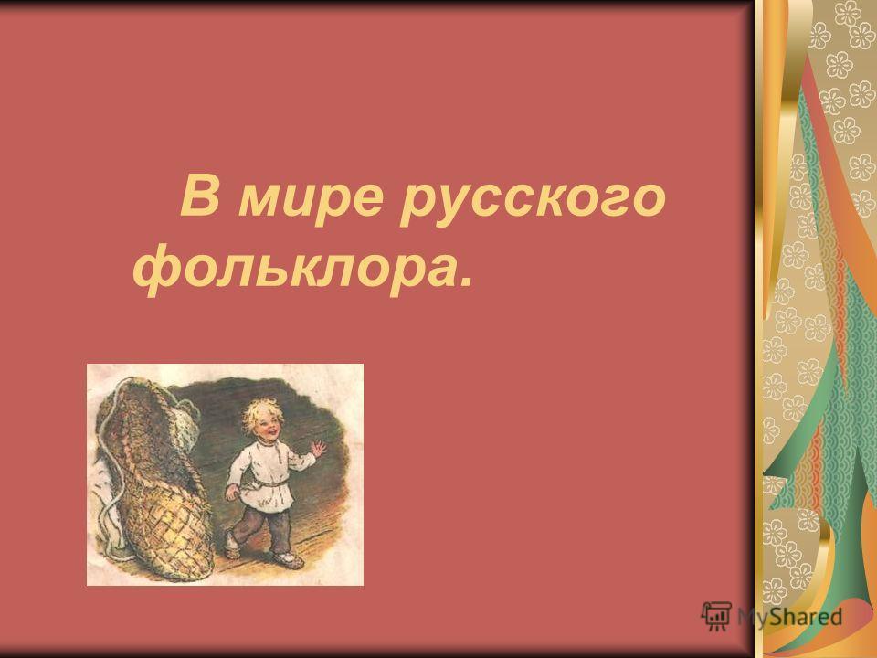 В мире русского фольклора.