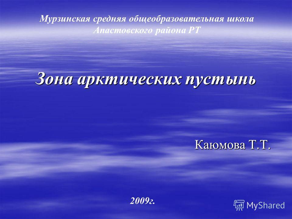 Зона арктических пустынь Каюмова Т.Т. Мурзинская средняя общеобразовательная школа Апастовского района РТ 2009г.