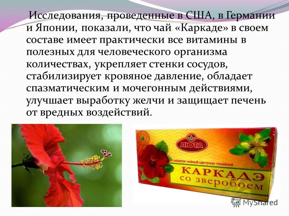 Исследования, проведенные в США, в Германии и Японии, показали, что чай «Каркаде» в своем составе имеет практически все витамины в полезных для человеческого организма количествах, укрепляет стенки сосудов, стабилизирует кровяное давление, обладает с