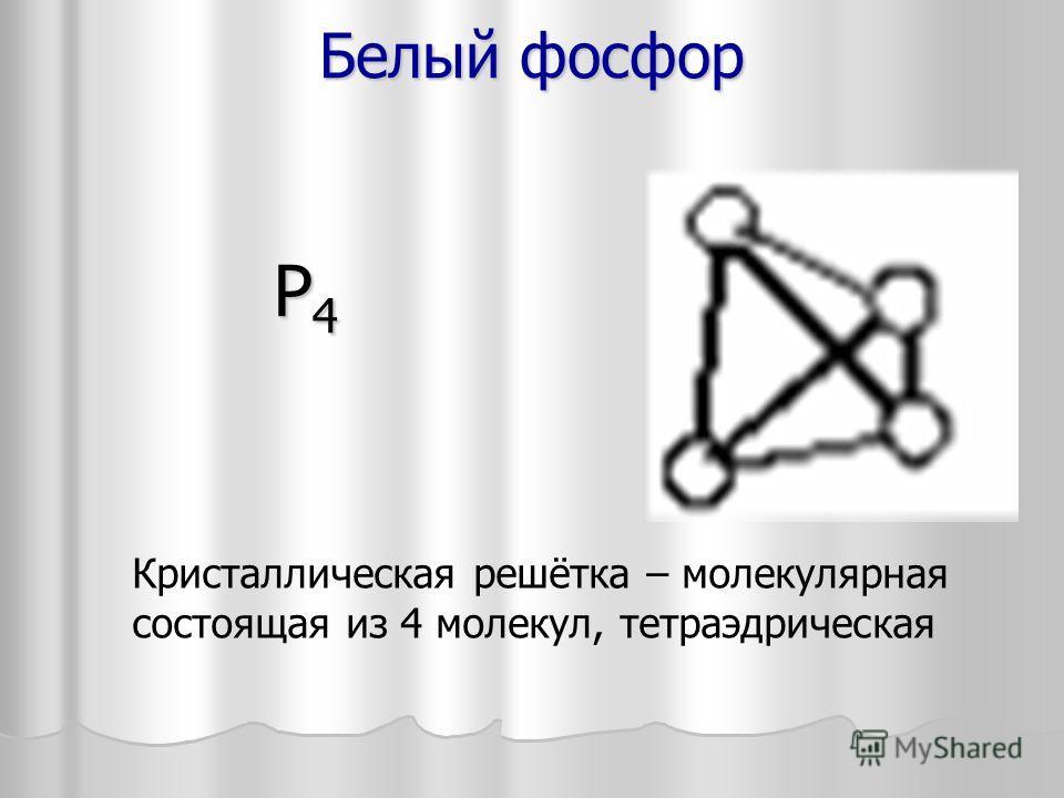 Белый фосфор P4P4P4P4 Кристаллическая решётка – молекулярная состоящая из 4 молекул, тетраэдрическая