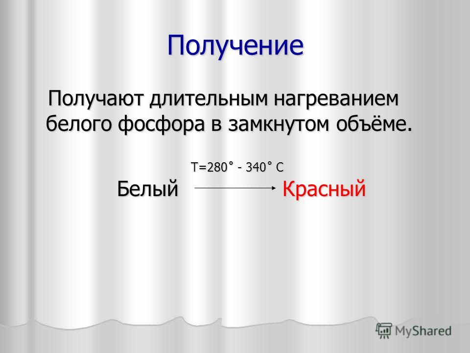 Получение Получают длительным нагреванием белого фосфора в замкнутом объёме. Получают длительным нагреванием белого фосфора в замкнутом объёме. Т=280˚ - 340˚ С Т=280˚ - 340˚ С Белый Красный Белый Красный