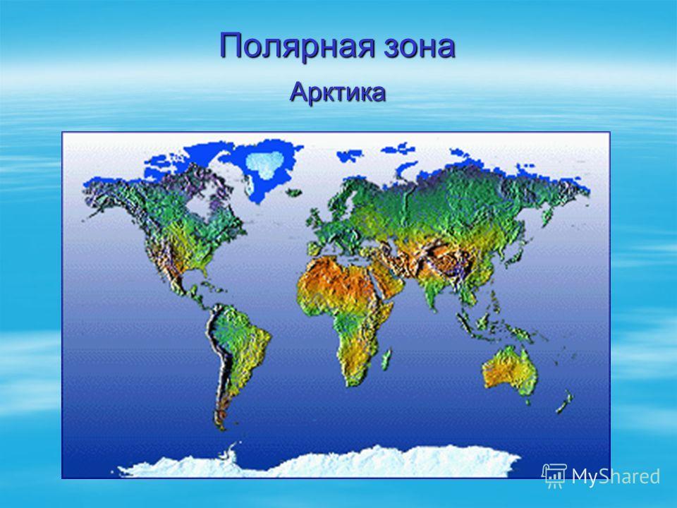 Полярная зона Арктика