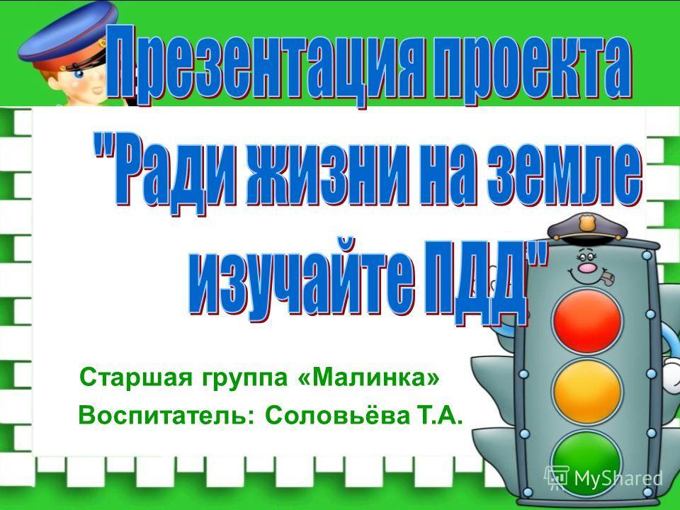 Старшая группа «Малинка» Воспитатель: Соловьёва Т.А.